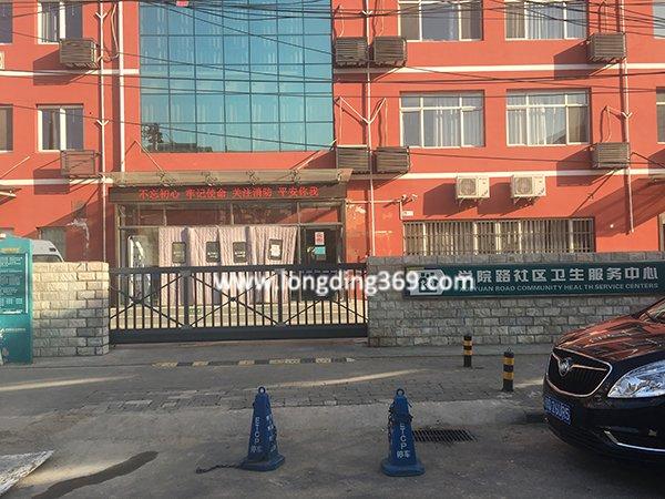 海淀区学院路社区卫生服务中心案例
