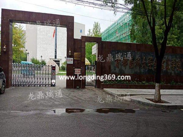 欧宝体育手机版顺义区首都医科大学燕京医学院