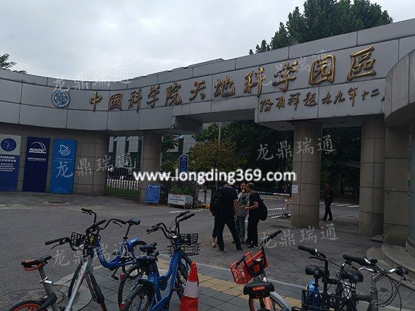 朝阳区中国科学院天地科学园区(七进六出)
