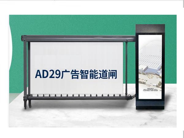 广告道闸LD-AD29